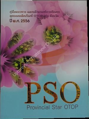 p9300299